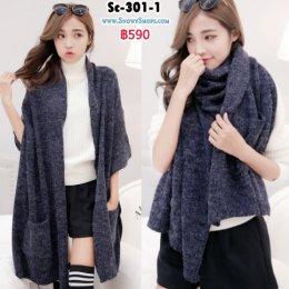 [พร้อมส่ง] [Sc-301-1] ผ้าพันคอไหมพรมสีน้ำเงิน ผ้าหนานุ่ม ปลายผ้าเป็นกระเป๋ษสองข้างน่ารักมากๆ