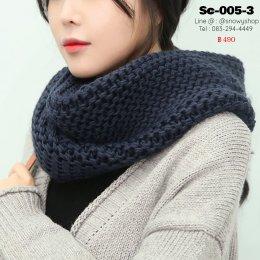 [พร้อมส่ง] [Sc-005-3] Scarf ผ้าพันคอโดนัทไหมพรมสีน้ำเงิน ผ้าไหมพรมถักหนา ใส่กันหนาวอุ่น
