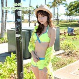 [[พร้อมส่ง]] [ZA-001] ZA++ชุดว่ายน้ำ++Bikini ชุดว่ายน้ำสีเขียวสะท้อนแสงอมเหลือง พร้อมส่งเสื้อคลุมตาข่าย แพทเทิลเดียวกัน สวยมากๆ งานคุณภาพดีสุดๆค่ะ