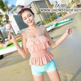 [[พร้อมส่ง]] [ZA-005] ZA++ชุดว่ายน้ำ++Bikini ชุดว่ายน้ำเสื้อสายเดี่ยวสีชมพูระบาย พร้อมกางเกงขาสั้นสีฟ้า สดใส (ชุด 2 ชิ้น)