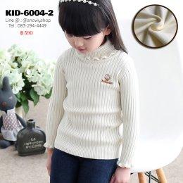 [พร้อมส่ง 90,100] [Kid-6004-2] เสื้อลองจอนไหมพรมเด็กสีครีมคอเต่า ด้านในซับขนวูลกันหนาว แขนยาวผ้านุ่มมาก