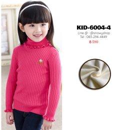[พร้อมส่ง 90,100,110,120] [Kid-6004-4] เสื้อลองจอนไหมพรมเด็กสีชมพูคอเต่า ด้านในซับขนวูลกันหนาว แขนยาวผ้านุ่มมาก