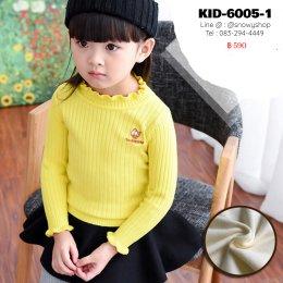 [พร้อมส่ง 90,100,130,140,150,160] [Kid-6005-1] เสื้อลองจอนไหมพรมเด็กสีเหลืองคอระบาย ด้านในซับขนวูลกันหนาว แขนยาวผ้านุ่มมาก