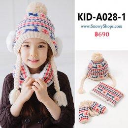 [พร้อมส่ง S,L] [Kid-A028-1] ชุดหมวกไหมพรมผ้าพันคอและถุงมือกันหนาวเด็ก สีครีมลายกวาง ด้านในซับขนกันหนาว (ชุด 3 ชิ้น)