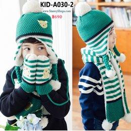 [พร้อมส่ง S,L] [Kid-A030-2] ชุดหมวกไหมพรมผ้าพันคอและถุงมือกันหนาวเด็ก สีเขียวลายทาง ด้านในซับขนกันหนาว (ชุด 3 ชิ้น)