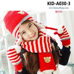 [พร้อมส่ง S,L] [Kid-A030-3] ชุดหมวกไหมพรมผ้าพันคอและถุงมือกันหนาวเด็ก สีแดงลายทาง ด้านในซับขนกันหนาว (ชุด 3 ชิ้น)