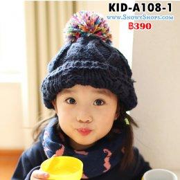 [พร้อมส่ง] [Kid-A108-1] หมวกไหมพรมกันหนาวเด็กสีดำ จุกพุหลากสี ผ้าไหมพรมหนานุ่มค่ะ