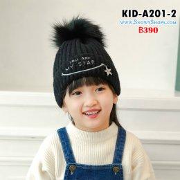 [พร้อมส่ง] [Kid-A201-2] หมวกไหมพรมเด็กสีดำ ลาย My Star มีจุกที่หัว ใส่กันหนาวผ้าหนาอย่างดี