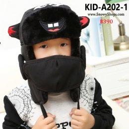 [พร้อมส่ง] [KID-A202-1] หมวกเอสกิโมเด็กสีดำ ลายยิ้ม มีหู ด้านในซับขนกันหนาว พร้อมผ้าปิดปาก กันน้ำ กันหนาวได้อย่างดี