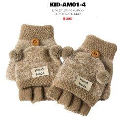 [พร้อมส่ง] [Kid-AM01-4] ถุงมือกันหนาวเด็กน้ำตาล ผ้าไหมพรม แบบเปิดนิ้วได้ (เหมาะสำหรับเด็ก 1-5ขวบ)
