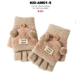 [พร้อมส่ง] [Kid-AM01-5] ถุงมือกันหนาวเด็กครีม ผ้าไหมพรม แบบเปิดนิ้วได้ (เหมาะสำหรับเด็ก 1-5ขวบ)