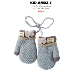 [พร้อมส่ง] [Kid-AM02-1] ถุงมือกันหนาวเด็กฟ้าอ่อน ผ้าไหมพรมด้านในซํบขน แบบปิดนิ้ว (เหมาะสำหรับเด็ก 1-5ขวบ)