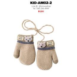 [พร้อมส่ง] [Kid-AM02-2] ถุงมือกันหนาวเด็กสีน้ำตาล ผ้าไหมพรมด้านในซํบขน แบบปิดนิ้ว (เหมาะสำหรับเด็ก 1-5ขวบ)