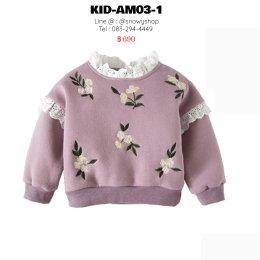 [พร้อมส่ง 80,90,100,110,120] [KID-AM03-1] เสื้อกันหนาวสีม่วง ลายปักดอกไม้ แต่งลูกไม้สวย ด้านในเป็นผ้าวูลใส่กันหนาว