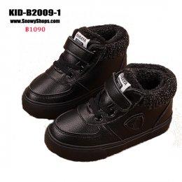[พร้อมส่ง 25,26,27,28,29,30,31,32,33,34,35,36,37,38] [KID-B2009-1] รองเท้าบู๊ทเด็กสีดำ SnowBoots ด้านในซับขนกันหนาวหนานุ่ม ใส่กันน้ำ ใส่กันหนาวติดลบอุ่นมาก