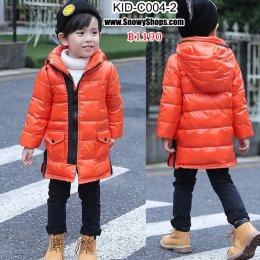 [พร้อมส่ง 90,100,110,120,130] [KID-C004-2] เสื้อโค้ทกันหนาวขนเป็ดเด็กสีส้ม ผ้าเงาสวย ใส่ถ่ายรูปสะท้อนแสงเด่นมาก มีหมวกฮู้ดถอดไมไ่ด้ แต่สามารถพับเก็บหมวกได้ค่ะ