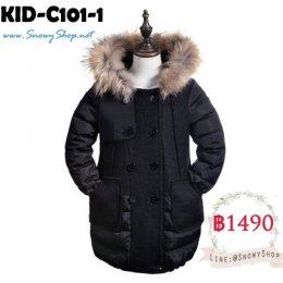 [พร้อมส่ง 110,120,130] [KID-C101-1] เสื้อโค้ทขนเป็ดตัดต่อผ้าวูลสีดำ มีหมวกฮู้ดแต่งเฟอร์ กันหนาวใส่ติดลบ ลุยหิมะได้เลยค่ะ