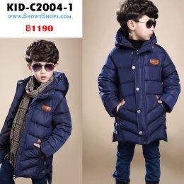 [พร้อมส่ง 120,130,140,150,160,170] [KID-C2004-1] เสื้อโค้ทกันหนาวเด็กผู้ชายสีน้ำเงิน มี  หมวกฮู้ด กระเป๋าซุกมือด้านหน้า เท่ห์มากๆ