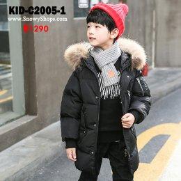 [พร้อมส่ง 110,120,130,140,150,160] [KID-C2005-1] เสื้อโค้ทกันหนาวเด็กผู้ชายสีดำ ซิปด้านหน้า มีกระเป๋า แลายแขนจั๊ม หมวกฮู้ดแต่งเฟอร์ ใส่กันหนาวติดลบได้
