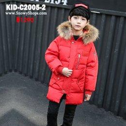 [พร้อมส่ง 110,120,130,140,150,160] [KID-C2005-2] เสื้อโค้ทกันหนาวเด็กผู้ชายสีแดง  ซิปด้านหน้า มีกระเป๋า แลายแขนจั๊ม หมวกฮู้ดแต่งเฟอร์ ใส่กันหนาวติดลบได้