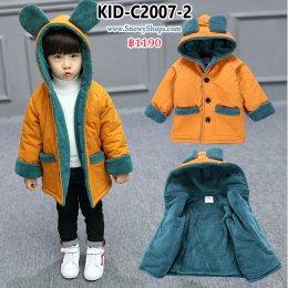 [พร้อมส่ง 90,100,110,120,130] [KID-C2007-2] เสื้อโค้ทกันหนาวเด็กสีเหลือง ด้านในซํบขนวูลกันหนาว มีหมวกฮู้ดมีหูน่ารัก