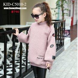 [พร้อมส่ง 120,160] [KID-C5010-2] เสื้อหนาวเด็กขนแกะสีชมพู คอสูงปักลายเด่น ผ้าหนาใส่อุ่นติดลบได้ค่ะ