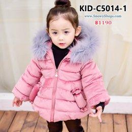 [พร้อมส่ง 90,110,120,130] [KID-C5014-1] เสื้อโค้ทกันหนาวเด็กสีชมพู ปลายแขนจั้ม หมวกฮู้ดมีหู พร้อมขนเฟอร์สีเทาฟรุ้งฟริ้ง ผ้าหนาใส่กันหนาวติดลบได้ค่ะ
