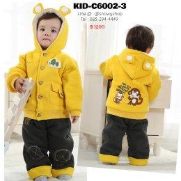 [พร้อมส่ง 90,100,110] [KID-C6002-3] ชุดโค้ทกันหนาวเด็กโค้ทหมวกฮู้ดหูหมีสีเหลือง +กางเกงกันหนาวสีดำ (ซับขนทั้งชุด) (ชุด 2ชิ้น)