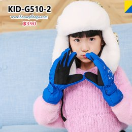 [พร้อมส่ง] [KID-G510-2] ถุงมือกันหนาวเด็กสีน้ำเงิน ลายดาว กันน้ำ กันหนาว เล่นหิมะได้
