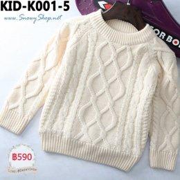 [พร้อมส่ง 100,120,130,160] [KID-K001-5] เสื้อไหมพรมเด็กสีครีม คอกลม เป็นเสื้อซับขนนุ่มๆกันหนาว