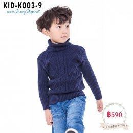 [พร้อมส่ง 90,100,110,120,150,160] [KID-K003-9] เสื้อคอเต่ากันหนาวเด็ก คอเต่าสีน้ำเงินเข้มถักลายไหมพรม ผ้าหนานุ่มใส่ได้ทั้งเด็กหญิงและเด็กชาย