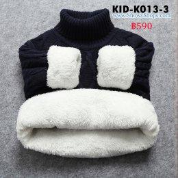[พร้อมส่ง 80,90,100,110,120,130,140,150] [KID-K013-3] เสื้อไหมพรมคอเต่าซับขนด้านในกันหนาวเด็ก คอเต่าสีน้ำเงินถักลายไหมพรม ผ้าหนานุ่มใส่ได้ทั้งเด็กหญิงและเด็กชาย
