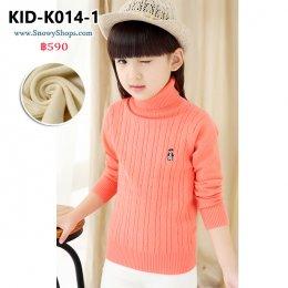 [พร้อมส่ง 110,120,130,140,150,170] [KID-K014-1] เสื้อไหมพรมคอเต่าซับขนด้านในกันหนาวเด็ก สีส้ม มีลายถัก ผ้าหนานุ่มใส่ได้ทั้งเด็กหญิงและเด็กชาย