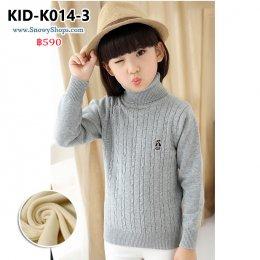[พร้อมส่ง 110,120,130,160 ] [KID-K014-3] เสื้อไหมพรมคอเต่าซับขนด้านในกันหนาวเด็ก สีเทา มีลายถัก ผ้าหนานุ่มใส่ได้ทั้งเด็กหญิงและเด็กชาย