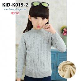 [พร้อมส่ง 110,120,130] [KID-K015-2] เสื้อไหมพรมคอกลมซับขนด้านในกันหนาวเด็ก สีเทา มีลายถัก ผ้าหนานุ่มใส่ได้ทั้งเด็กหญิงและเด็กชาย
