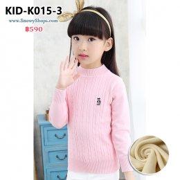 [พร้อมส่ง  110,120,130,140,150,160,170 ] [KID-K015-3] เสื้อไหมพรมคอกลมซับขนด้านในกันหนาวเด็ก สีชมพูอ่อน มีลายถัก ผ้าหนานุ่มใส่ได้ทั้งเด็กหญิงและเด็กชาย