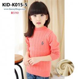 [พร้อมส่ง 130,160] [KID-K015-5] เสื้อไหมพรมคอกลมซับขนด้านในกันหนาวเด็ก สีส้ม มีลายถัก ผ้าหนานุ่มใส่ได้ทั้งเด็กหญิงและเด็กชาย