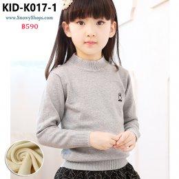[พร้อมส่ง 110,120,130,140,150,160] [KID-K017-1] เสื้อไหมพรมคอกลมซับขนด้านในกันหนาวเด็ก สีเทา ผ้าหนานุ่มใส่ได้ทั้งเด็กหญิงและเด็กชาย