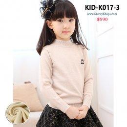 [พร้อมส่ง 110,120,130,140,150,160] [KID-K017-3] เสื้อไหมพรมคอกลมซับขนด้านในกันหนาวเด็ก สีครีม ผ้าหนานุ่มใส่ได้ทั้งเด็กหญิงและเด็กชาย