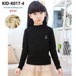 [พร้อมส่ง 110,120,130,140,150,160] [KID-K017-4] เสื้อไหมพรมคอกลมซับขนด้านในกันหนาวเด็ก สีดำ ผ้าหนานุ่มใส่ได้ทั้งเด็กหญิงและเด็กชาย