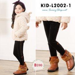 [พร้อมส่ง 100] KID-L2002-1
