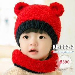 [พร้อมส่ง] [Kh-002-2] หมวกไหมพรมเด็กสีแดงหูหมีน่ารัก พร้อมปอกคอไหมพรม (เหมาะสำหรับเด็ก แรกเกิด-3 ขวบ)