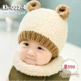 [พร้อมส่ง] [Kh-002-4] หมวกไหมพรมเด็กสีครีมหูหมีน่ารัก พร้อมปอกคอไหมพรม (เหมาะสำหรับเด็ก แรกเกิด-3 ขวบ)