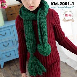[พร้อมส่ง] [Kid-2001-1] ผ้าพันคอกันหนาวไหมพรมเด็กสีเขียว ปลายมีตุ้งติ้งน่ารักกันหนาวได้ค่ะ