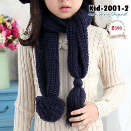 [พร้อมส่ง] [Kid-2001-2] ผ้าพันคอกันหนาวไหมพรมเด็กสีน้ำเงิน ปลายมีตุ้งติ้งน่ารักกันหนาวได้ค่ะ