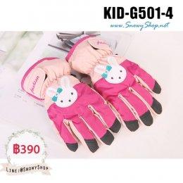 [พร้อมส่ง] [Kid-G501-4] ถุงมือกันหนาวลายหมีสีชมพู ด้านในซับขนกันหนาว เล่นหิมะได้ (เหมาะสำหรับเด็ก 5-8ขวบ)