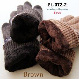 [พร้อมส่ง] [EL-072-2] ถุงมือกันหนาวไหมพรมสีน้ำตาลลาย ด้านในซับขนกัน