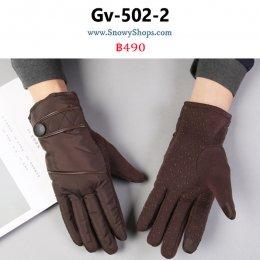 [พร้อมส่ง] [Gv-502-2] ถุงมือกันหนาวชายสีน้ำตาล ผ้าฝ้ายร่มกันน้ำด้านในซับขนกันหนาว