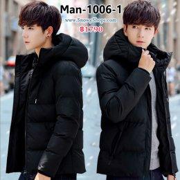 [พร้อมส่ง M,L,XL,2XL,3XL,4XL] [Man-1006-1] เสื้อโค้ทกันหนาวชายสีดำ ด้านในซับขนเป็ด มีหมวกฮู้ด และกระเป๋าสองข้าง ใส่กันหนาวติดลบได้