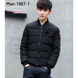[พร้อมส่ง M,L,XL,2XL,3XL] [Man-1007-1] เสื้อแจ๊คเก็ตกันหนาวชายสีดำ ขนเป็ดกันหนาว มีกระเป๋าสองข้าง ปลายแขนจั๊ม ใส่กันหนาวได้ดี